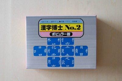 奥野かるた/漢字博士No.2<ポピュラー版>