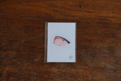 おいしいせかい 刺繍ワッペン ぶりの切り身