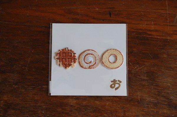 【再入荷】おいしいせかい 刺繍ワッペン 焼菓子三兄弟