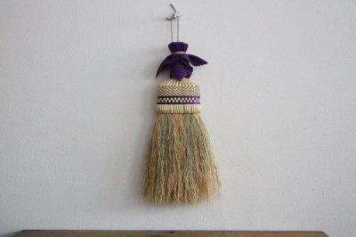 高倉工芸 南部箒 和洋服ブルーム 【縮れ ★】(紫)