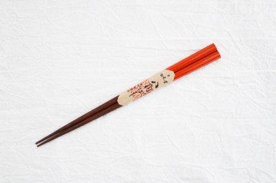 京都・白木屋 八角箸/女性用21cm