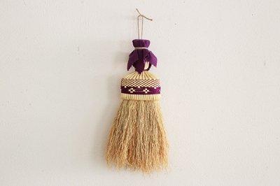 高倉工芸 南部箒 和洋服ブルーム 【縮れ ★★】(紫)