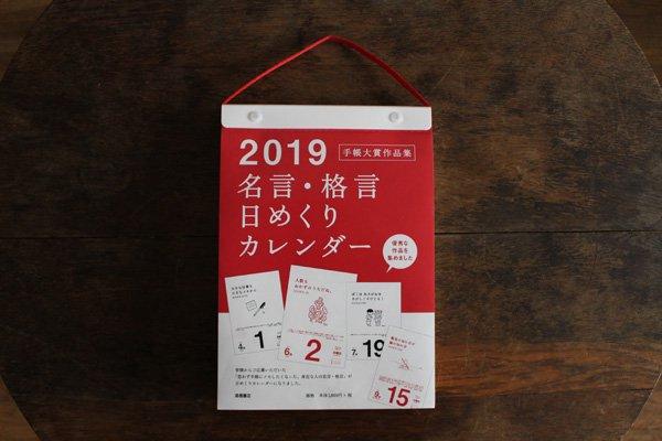 名言格言 日めくりカレンダー2019年版(高橋書店)