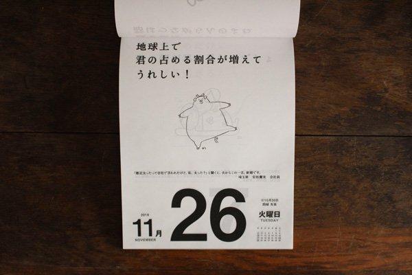 「味のカレンダー」(味の手帖社)2018年版