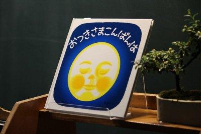 おつきさまこんばんは 林 明子 (福音館)