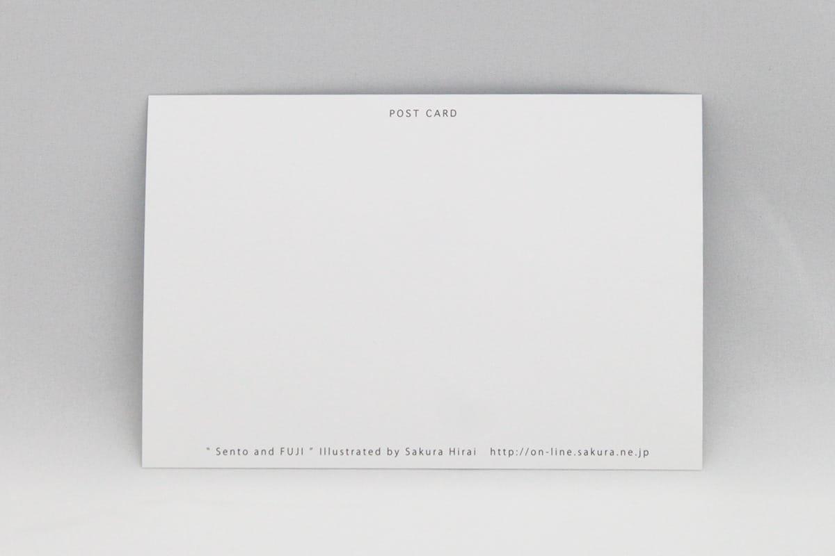 平井さくら ポストカード (新幹線と富士山)
