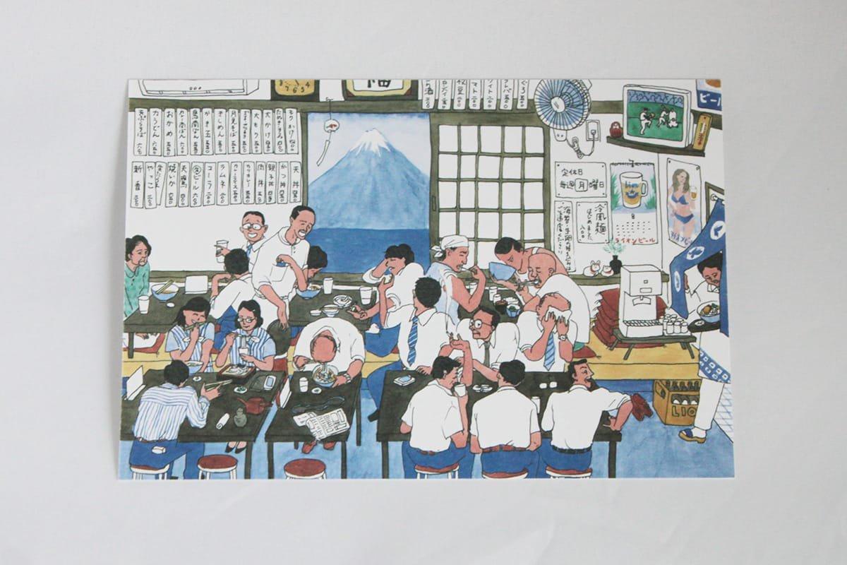 平井さくら ポストカード (飲み屋と富士山)