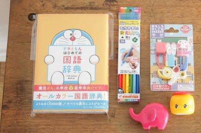 入園・入学祝い/お勉強セット【女の子】
