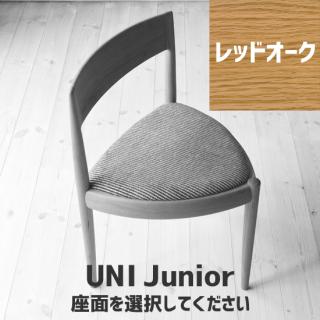 UNI Junior( レッドオーク)座面選択
