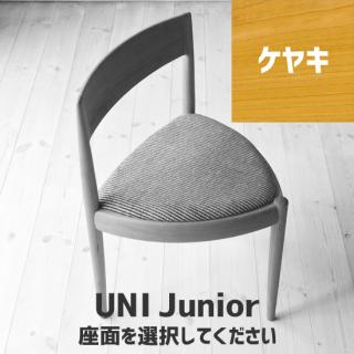 UNI Junior( ケヤキ)座面選択