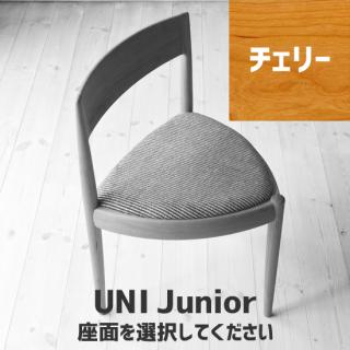 UNI Junior( チェリー)座面選択