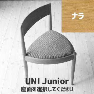 UNI Junior( ナラ)座面選択