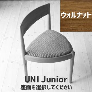 UNI Junior( ウォルナット)座面選択