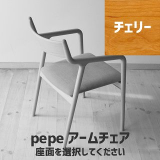 pepeアームチェア(チェリー)座面選択