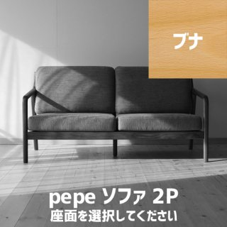 pepeソファ2P(ブナ)座面選択