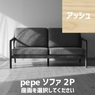 pepeソファ2P(アッシュ)座面選択