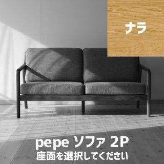 pepeソファ2P(ナラ)座面選択