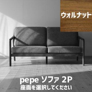 pepeソファ2P(ウォルナット)座面選択