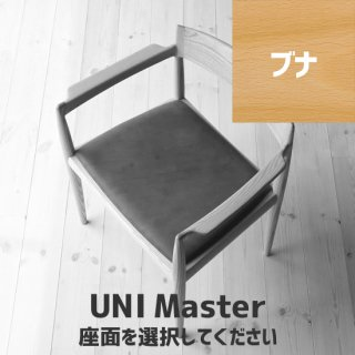 UNI Master(ブナ)座面選択<img class='new_mark_img2' src='https://img.shop-pro.jp/img/new/icons13.gif' style='border:none;display:inline;margin:0px;padding:0px;width:auto;' />