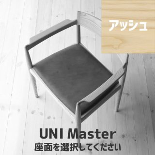 UNI Master(アッシュ)座面選択<img class='new_mark_img2' src='https://img.shop-pro.jp/img/new/icons13.gif' style='border:none;display:inline;margin:0px;padding:0px;width:auto;' />