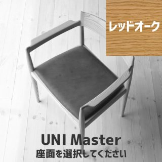 UNI Master(レッドオーク)座面選択<img class='new_mark_img2' src='https://img.shop-pro.jp/img/new/icons13.gif' style='border:none;display:inline;margin:0px;padding:0px;width:auto;' />