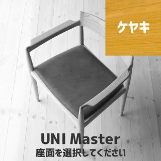 UNI Master(ケヤキ)座面選択<img class='new_mark_img2' src='https://img.shop-pro.jp/img/new/icons13.gif' style='border:none;display:inline;margin:0px;padding:0px;width:auto;' />