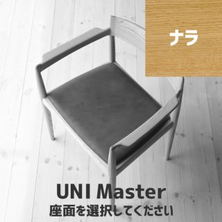 UNI Master(ナラ)座面選択<img class='new_mark_img2' src='https://img.shop-pro.jp/img/new/icons13.gif' style='border:none;display:inline;margin:0px;padding:0px;width:auto;' />