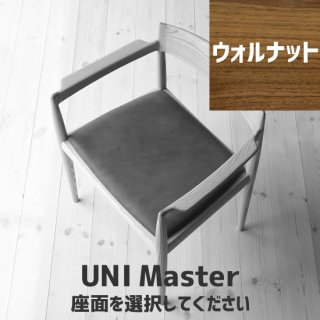 UNI Master(ウォルナット)座面選択<img class='new_mark_img2' src='https://img.shop-pro.jp/img/new/icons13.gif' style='border:none;display:inline;margin:0px;padding:0px;width:auto;' />