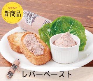 【冷凍発送のみ】レバーペースト[約180g]