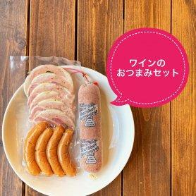 【冷凍発送のみ】ワインのおつまみセット