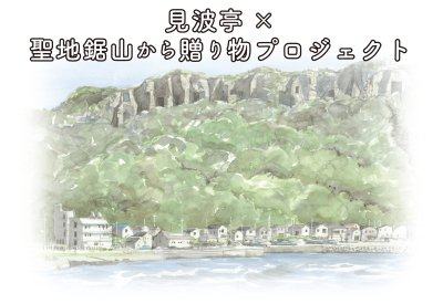 鋸山からの贈り物プロジェクト 第一弾 ~お守り札と菓子~ 日本寺×見波亭