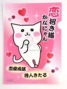 恋招き猫かなにゃんクリアファイル