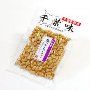千葉味欧都香(塩バターピーナッツ)
