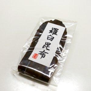 食べ比べにぴったりな北海道産「羅白昆布」