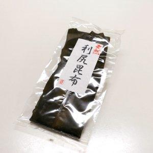 食べ比べにぴったりな北海道産「天然利尻昆布」