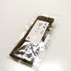 食べ比べにぴったりな北海道産「天然早煮昆布」