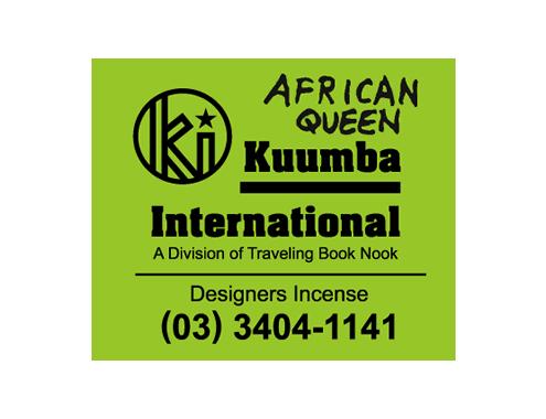 Kuumba / AFRICAN QUEEN (Regular)