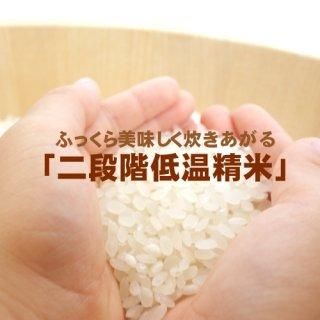 【平成29年度産】弥彦山の麓のお米「弥彦米」5kg(特別栽培米・コシヒカリ100%・除湿乾燥・2段階低温精米)
