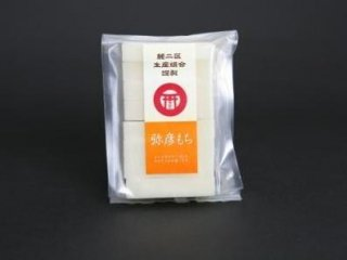 新潟県認証の特別栽培米(一等米100%)で作った杵つき無添加もち(白)500g(8個入)