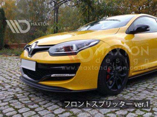 Maxton Design / ルノー メガーヌ スポール RS III フロントスプリッター