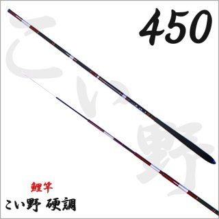 <img class='new_mark_img1' src='//img.shop-pro.jp/img/new/icons24.gif' style='border:none;display:inline;margin:0px;padding:0px;width:auto;' />10%OFF こい野 450 (鯉竿)硬調