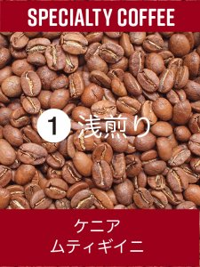 Kenya 『Kariaini  Factory』 浅煎り<img class='new_mark_img2' src='//img.shop-pro.jp/img/new/icons12.gif' style='border:none;display:inline;margin:0px;padding:0px;width:auto;' />