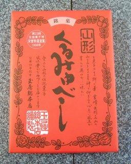 山形 くるみゆべし 12個入(玉屋総本店)
