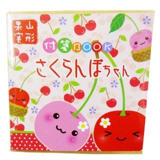 (山形限定)山形果実 さくらんぼちゃん 付箋ブック