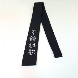 YOHJI YAMAMOTO HOMME ウールギャバジン エンブロイダリー 不倫謳歌タイ(HR-N07-867)