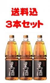【送料込】黒酒1.8L 3本セット
