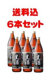 【送料込】黒酒900ml×6本セット