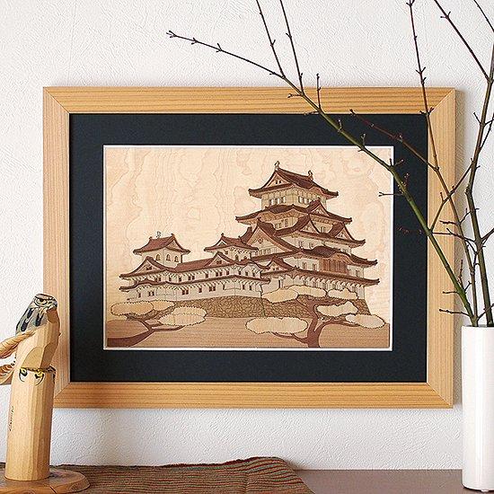【送料無料】木はり絵アート「姫路城」(額縁入り完成品)