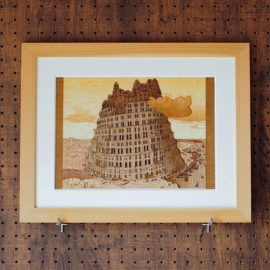 【送料無料】木はり絵アート「バベルの塔Ⅱ」(額縁入り完成品)