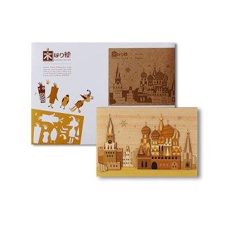 木はり絵手作りキット「モスクワ」